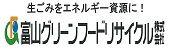 富山グリーンフードリサイクル(株)